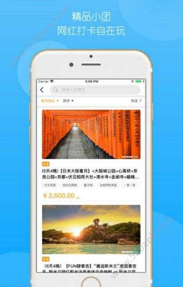 稀饭旅行app官方手机版下载  v1.0.0图2