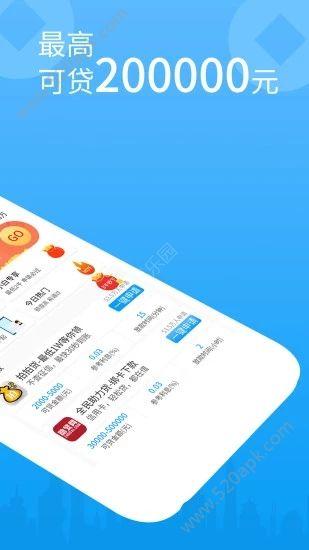 开心零用贷款app手机版下载  v1.0图3