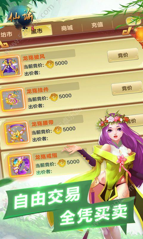 仙谕201956net必赢客户端官方必赢亚洲56.net手机版版  v3.1.2图3