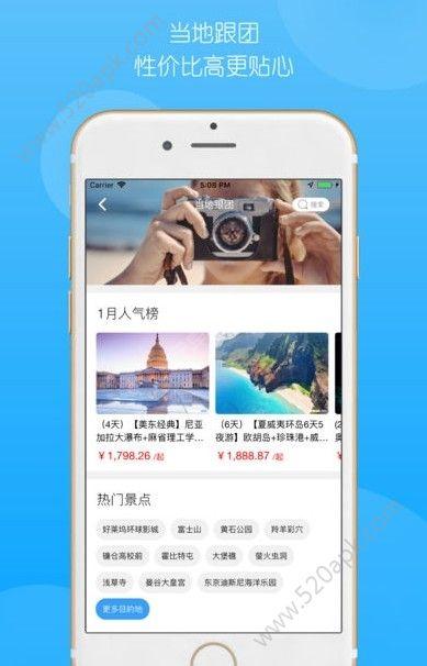 稀饭旅行app官方手机版下载  v1.0.0图1