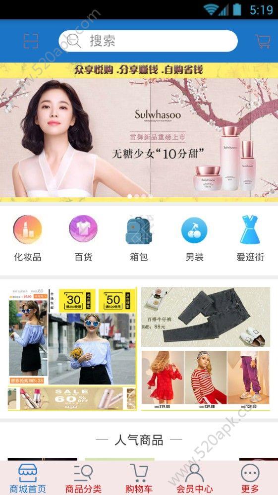 众享悦购手机版app下载图片1