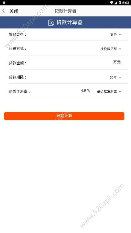 房来房往app官方版手机下载  v2.0.0图3