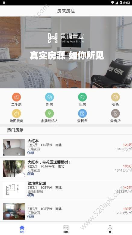 房来房往app官方版手机下载  v2.0.0图1