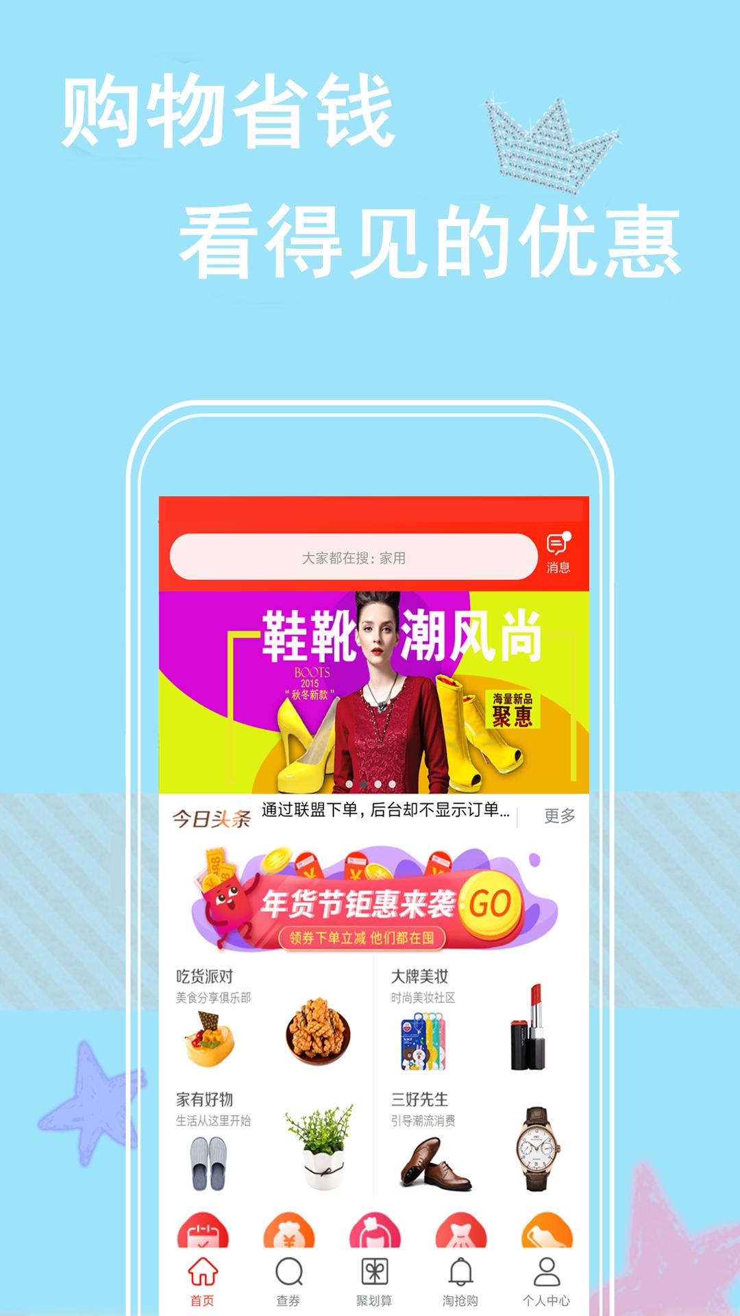 速惠联盟app图1