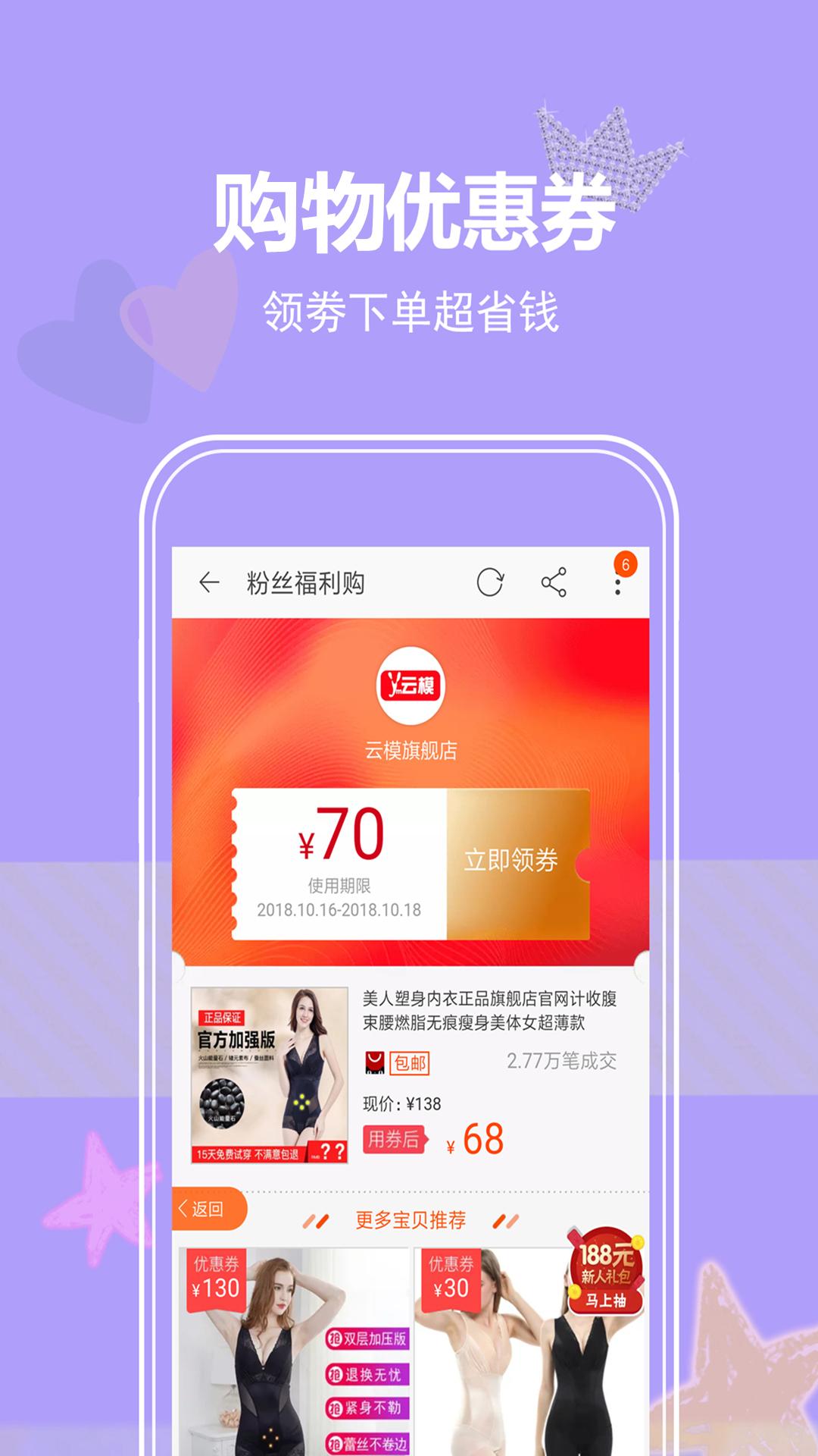 速惠联盟app图3