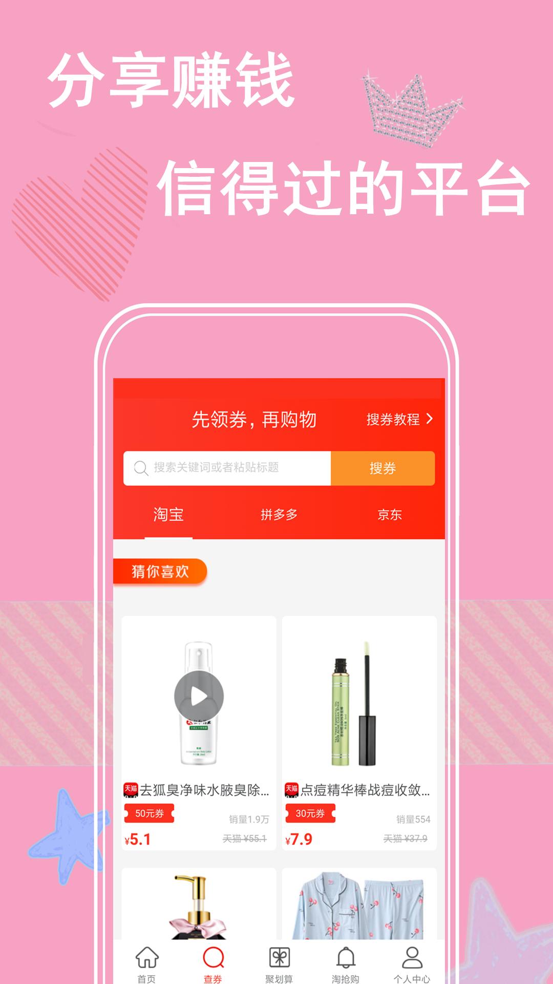 速惠联盟app图2
