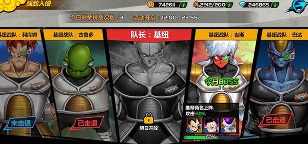 龙珠觉醒online官网版图3