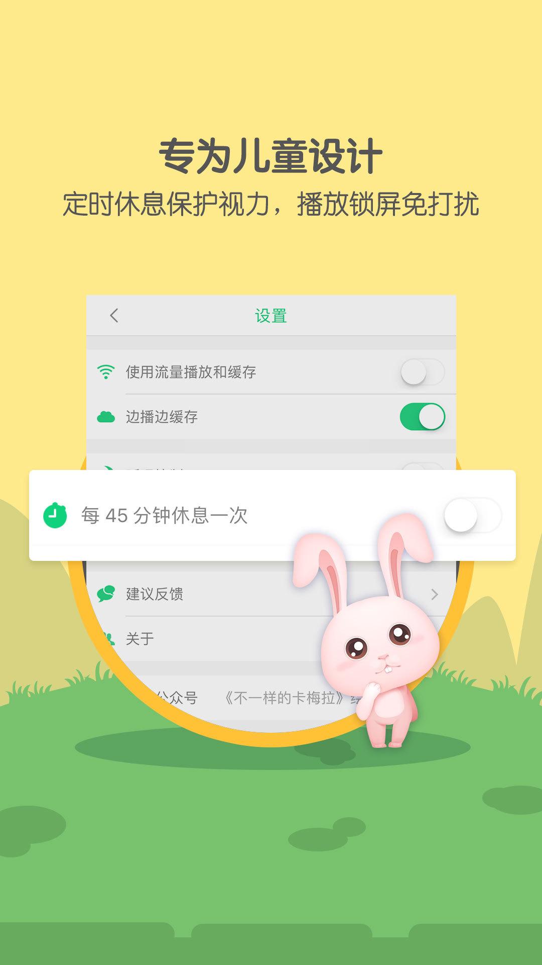 萌宝儿歌大全app安卓版最新下载图片1