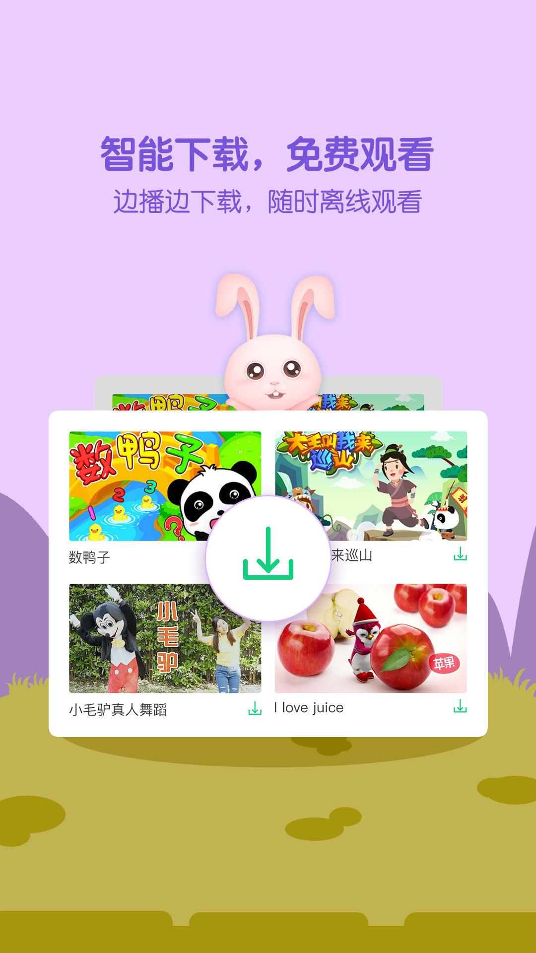 萌宝儿歌大全app图3