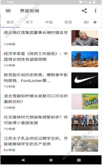 资讯狗app最新安卓版下载图片1