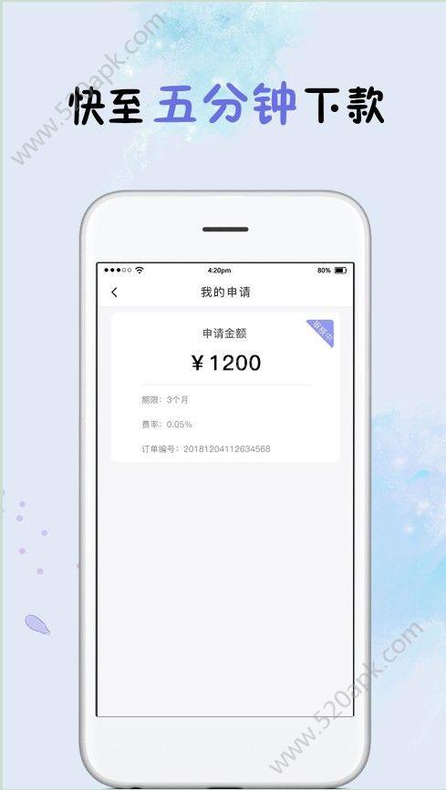 富人借条app图1