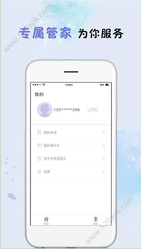 富人借条app图2
