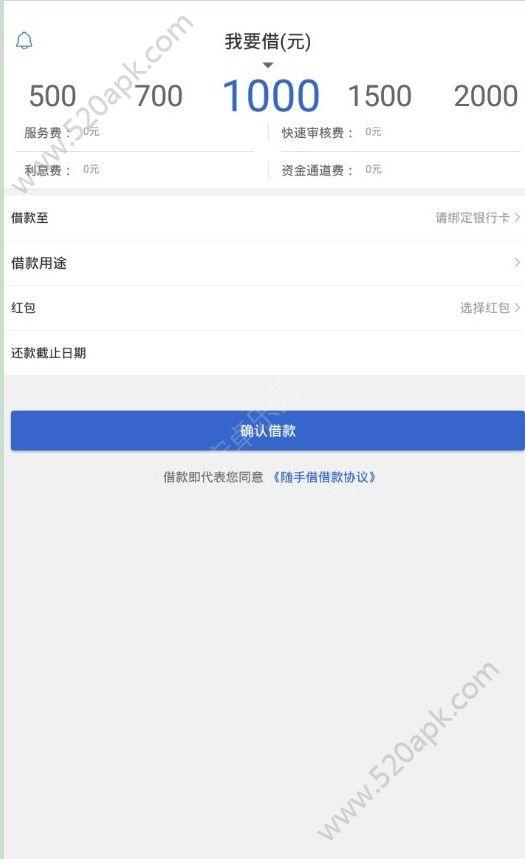 速下易贷官方版app软件下载图片1