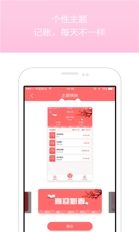 生活记账app官方版必赢亚洲56.net手机版下载图片1