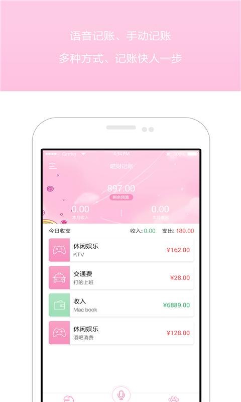 生活记账app官方版必赢亚洲56.net手机版下载  v1.6图1