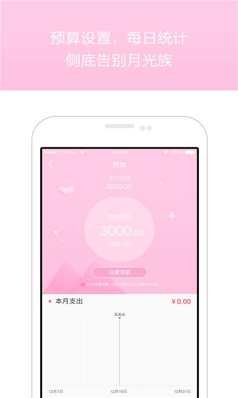 生活记账app官方版必赢亚洲56.net手机版下载  v1.6图2