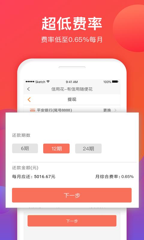 成仁花app图2
