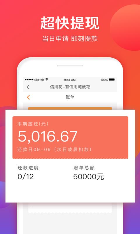 成仁花贷款app官方版下载图片1