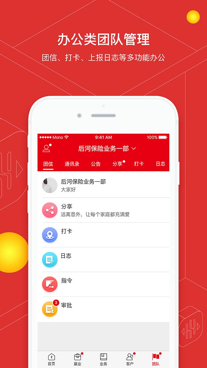 河保app官方版安卓下载图片1