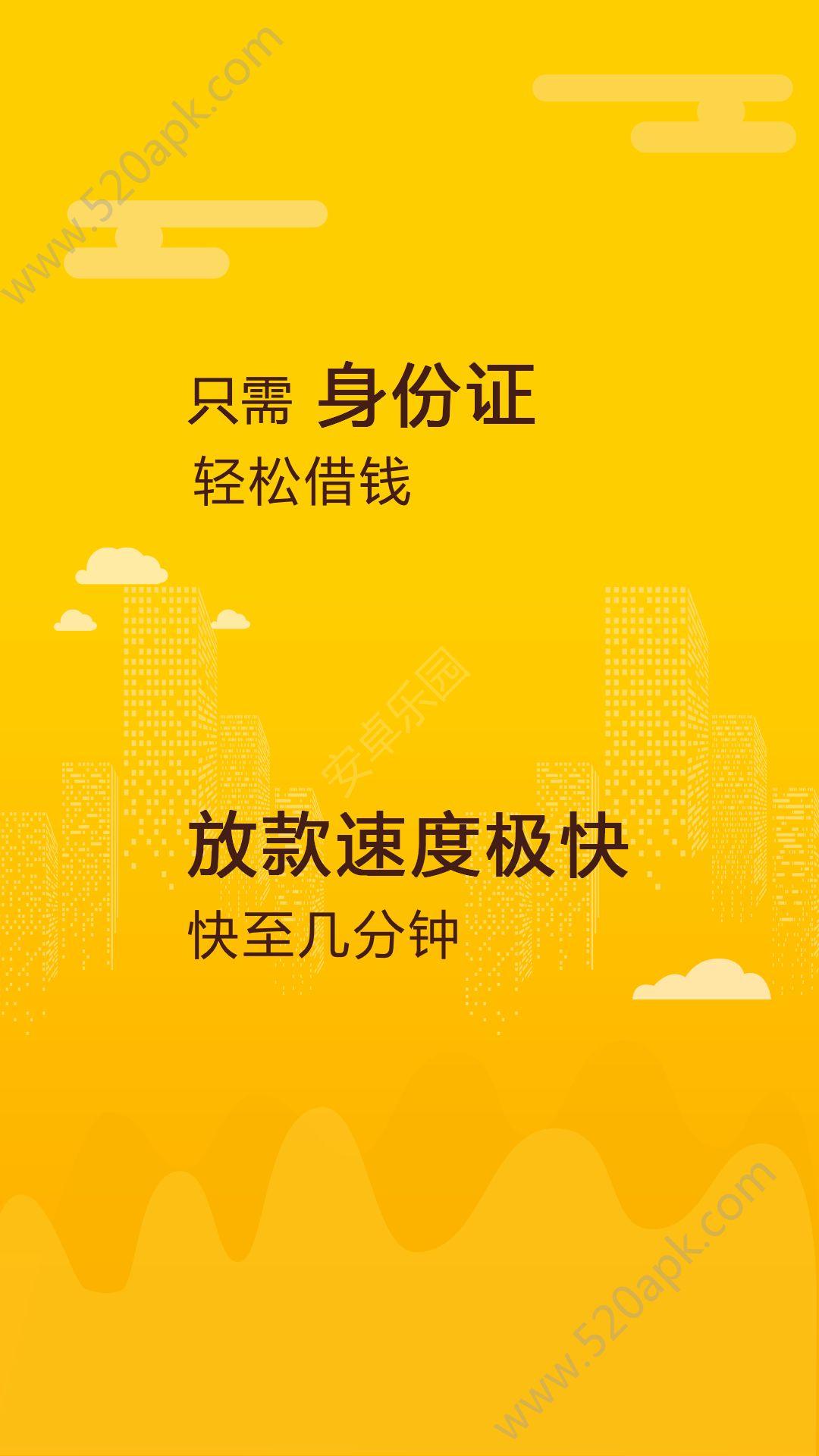 稻米贷app图1