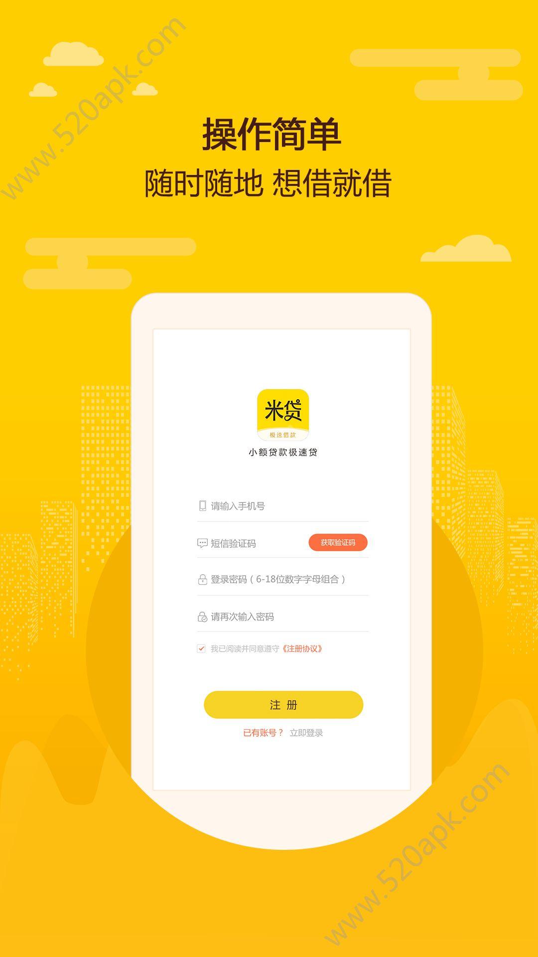 稻米贷app图2