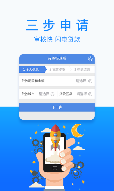泽傲贷app图1