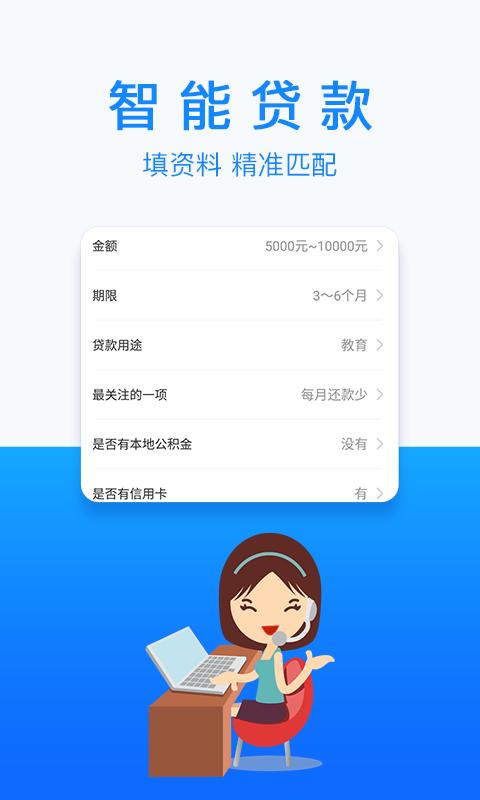 泽傲贷app图2