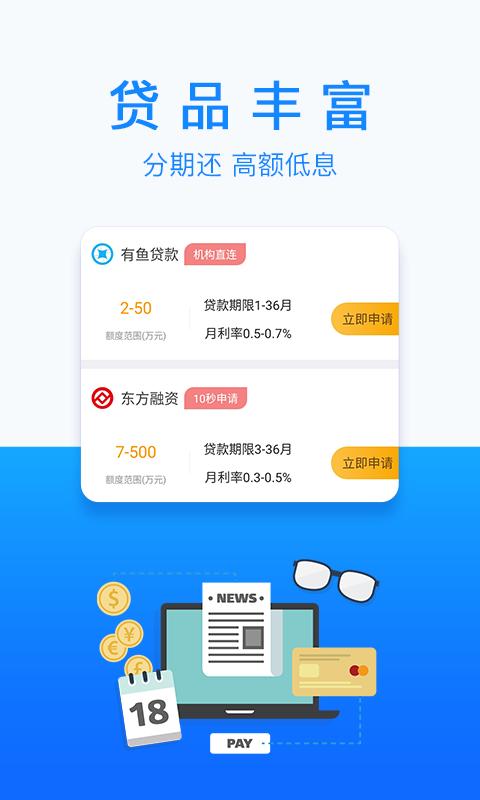 泽傲贷app官方手机版下载图片1