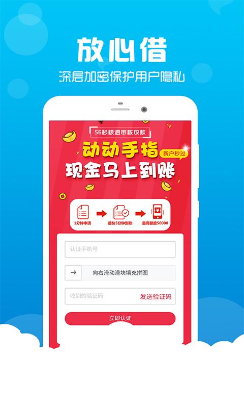 快享花贷款app官方手机版下载图片1
