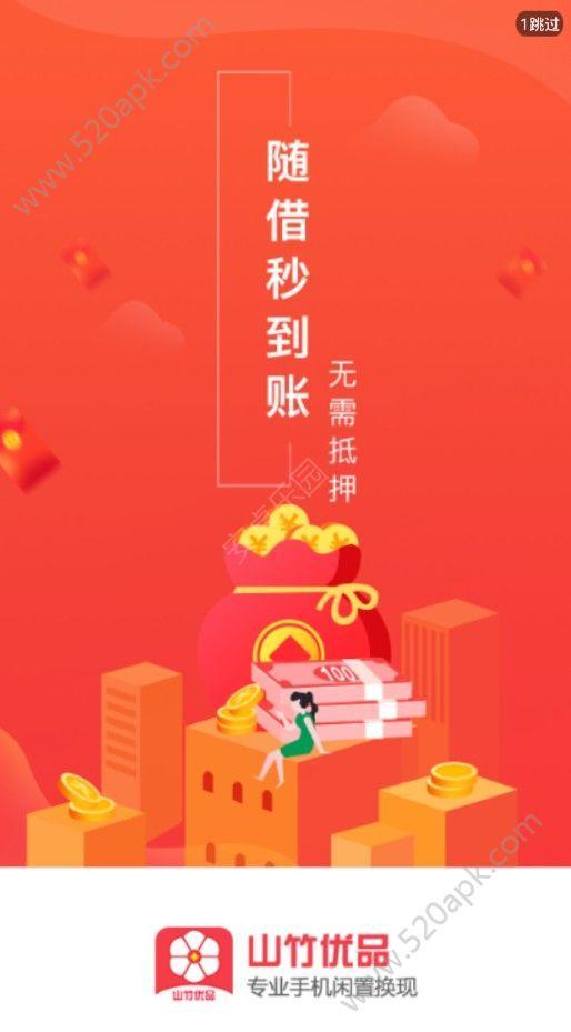 山竹优品app贷款官方版下载图片1