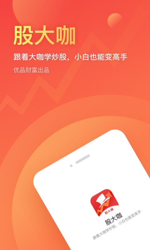 股大咖app图1