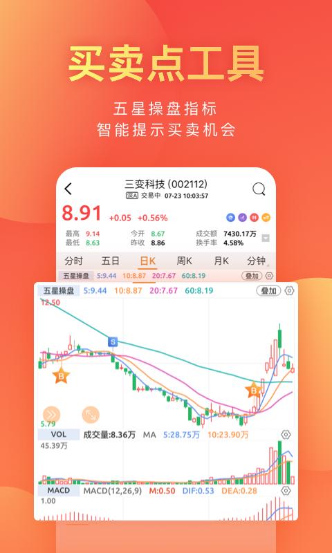 股大咖app图3