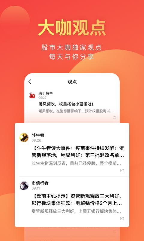 股大咖app手机版最新下载图片1