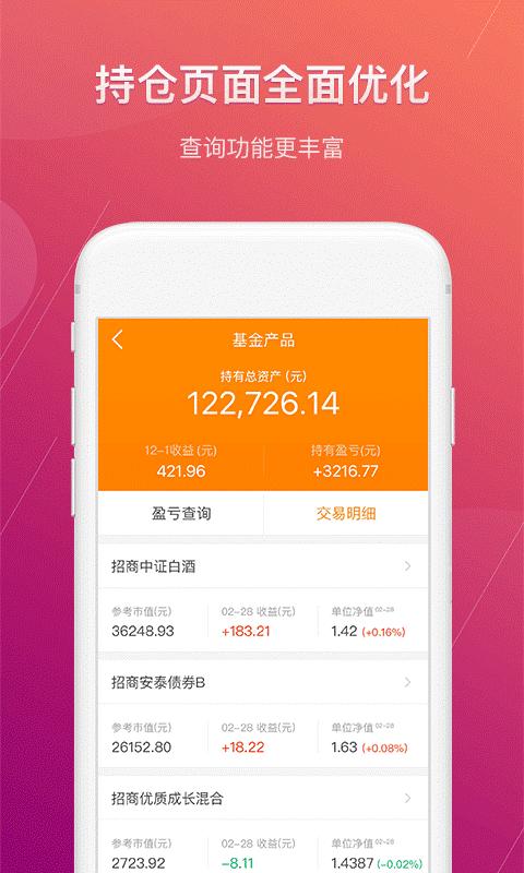招商招钱宝app图3