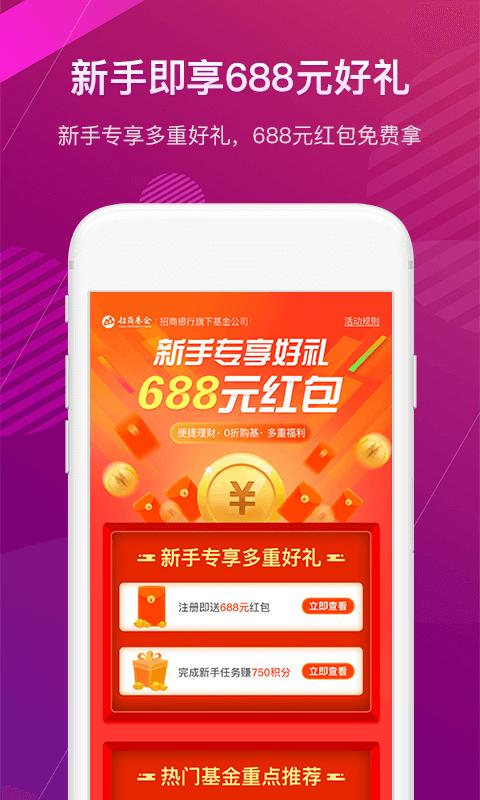 招商招钱宝app图2