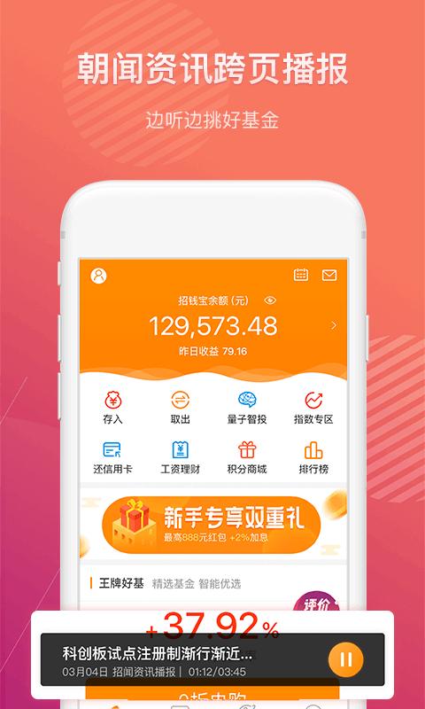 招商招钱宝app官方版安卓下载图片1