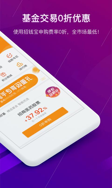 招商招钱宝app图1