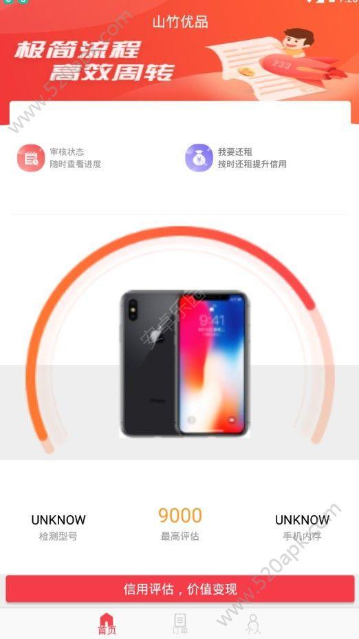 山竹优品app图1