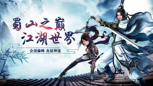 蜀山论剑官网版图1