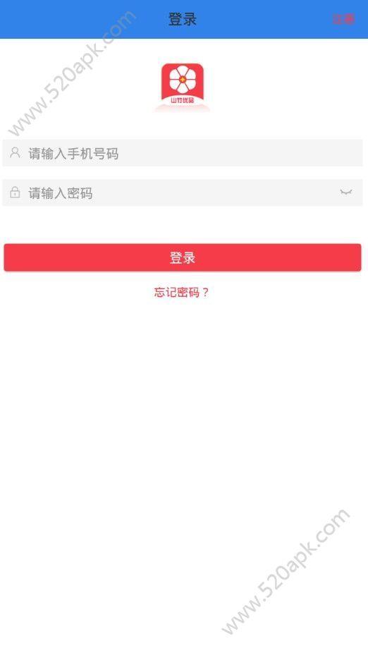 山竹优品app图3