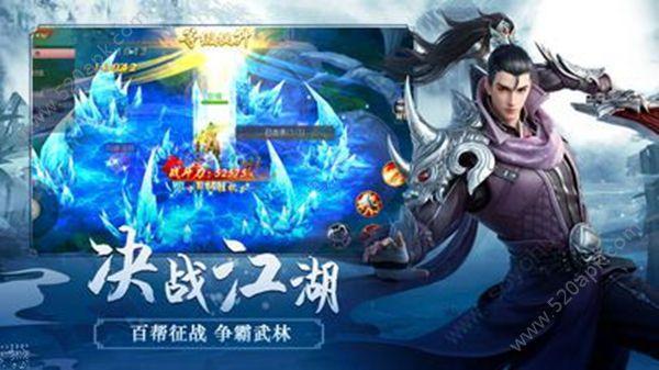蜀山论剑官网版图3