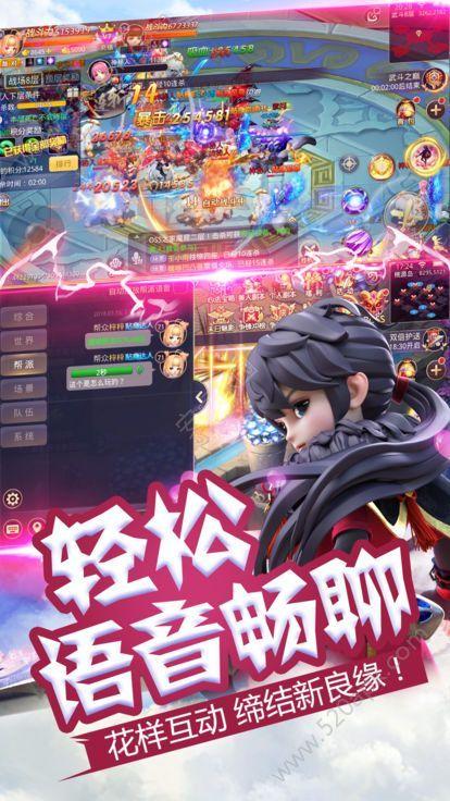 仙剑萌侠传手游图3