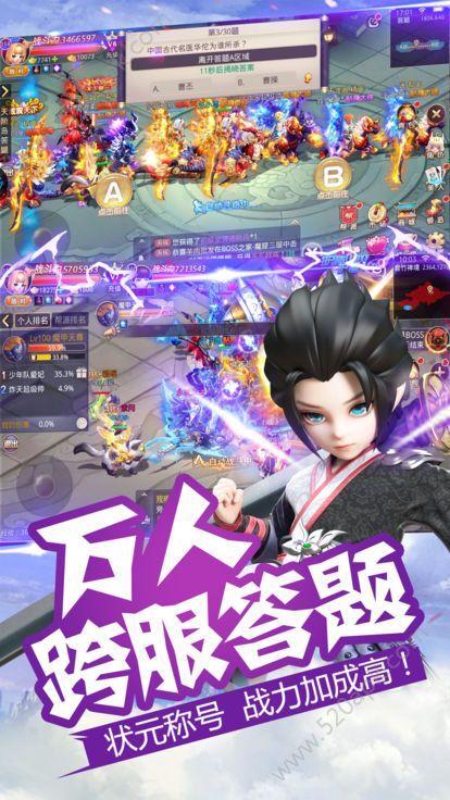 仙剑萌侠传手游安卓官网版图片1
