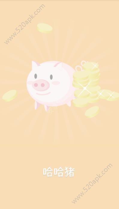 哈哈猪app图1