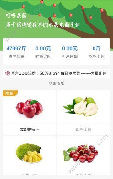 叮咚果园app图3