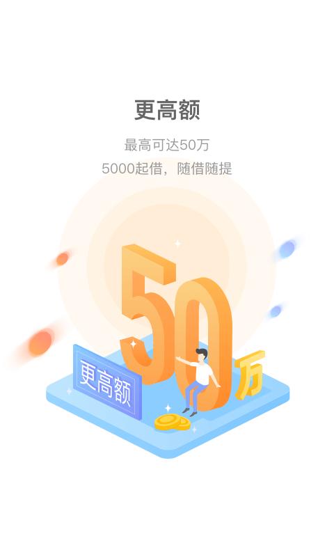 江水小贷app图1