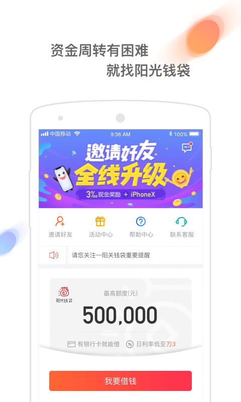 江水小贷我爱卡app官方手机版下载图片1