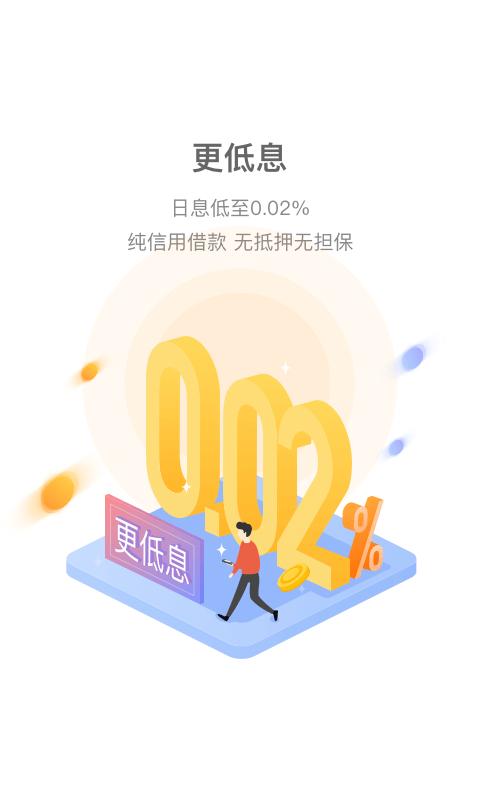 江水小贷app图2