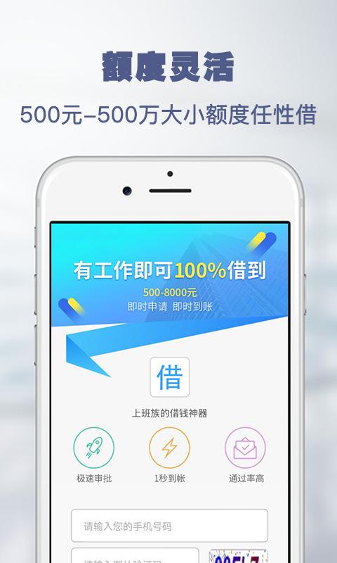 百姓招财贷款app官网最新版下载图片1