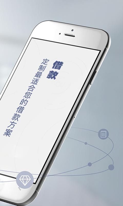 百姓招财app图2